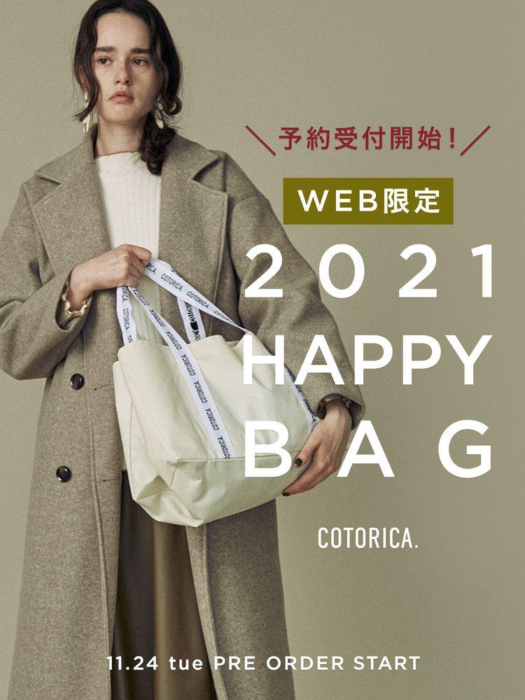 COTORICA.(コトリカ)2021年新春福袋購入ページはこちら